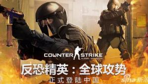 CS:GO电竞游戏玩法:怎么玩儿?CSGO是一款什么游戏