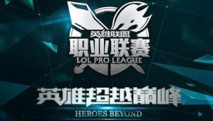 Riot Games公司研发的英雄联盟有力推动了电子竞技发展  Riot Games创新英雄技能玩儿转LPL春季赛